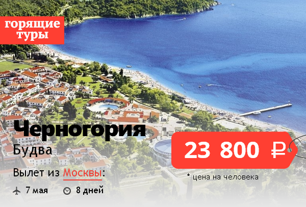 туры в черногорию из москвы горящие работы частной