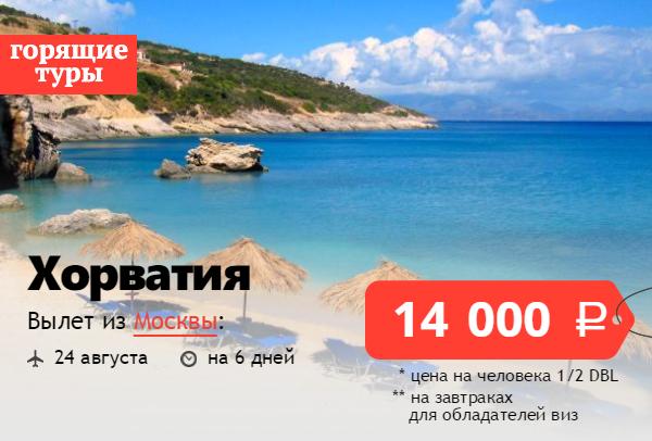 Туры в хорватию в августе