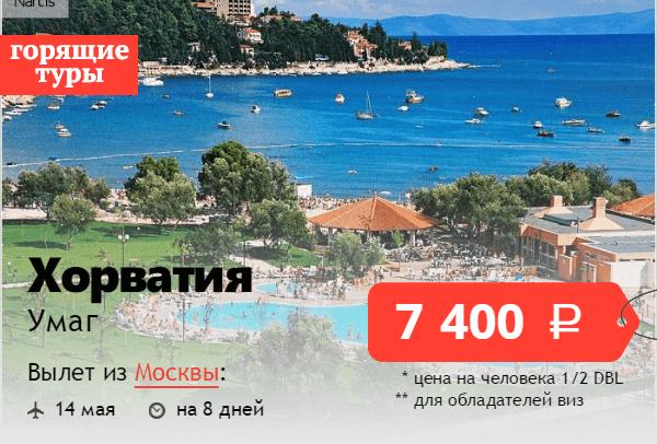 горящие туры в Турцию путевки и цены на отдых в Турции
