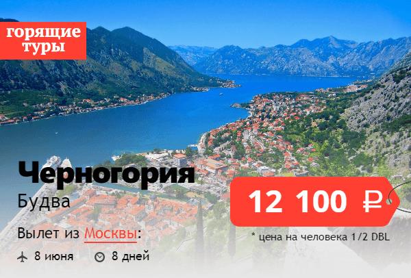 шторы натурального туры в черногорию из москвы горящие Стихи